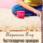 Чистосердечно привирая читать онлайн