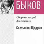 Салтыков-Щедрин читать онлайн