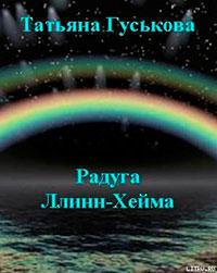 Радуга Ллинн-Хейма (СИ) читать онлайн