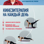 Кинезитерапия на каждый день. 365 советов доктора Бубновского читать онлайн