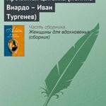 Проклятая цыганка (Полина Виардо - Иван Тургенев) читать онлайн