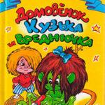 Домовенок Кузька и Вреднючка читать онлайн