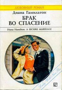 Брак во спасение читать онлайн