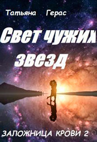 Свет чужих звезд (СИ) читать онлайн