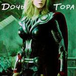 Дочь Тора читать онлайн