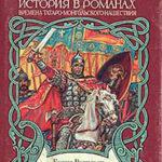 Князь Ярослав и его сыновья (Александр Невский) читать онлайн