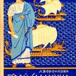 Герой Саламина читать онлайн