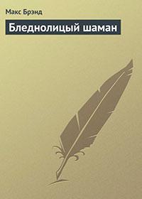 Бледнолицый шаман читать онлайн
