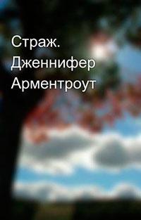 Страж (ЛП) читать онлайн
