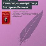 Геркулес и Кантариды (императрица Екатерина Великая – Александр Ланской) читать онлайн