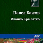 Иванко Крылатко читать онлайн
