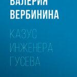Казус инженера Гусева читать онлайн