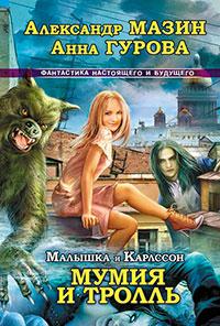 Мумия и Тролль читать онлайн