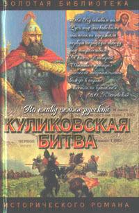 Куликовская битва. Поле Куликово читать онлайн