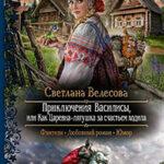 Приключения Василисы