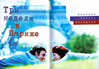 Три недели в Париже читать онлайн
