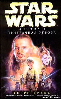 Star Wars: Эпизод I. Призрачная угроза читать онлайн