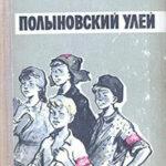 Полыновский улей читать онлайн