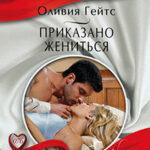 Приказано жениться читать онлайн