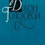 Джон Голсуорси. Собрание сочинений в 16 томах. Том 4 читать онлайн