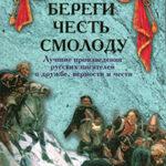 Береги честь смолоду. Лучшие произведения русских писателей о дружбе