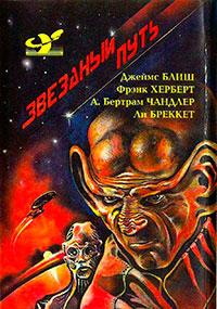 Звездный путь (сборник). Том 4 читать онлайн