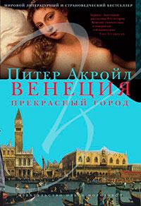 Венеция. Прекрасный город читать онлайн
