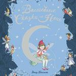 Волшебные сказки на ночь читать онлайн