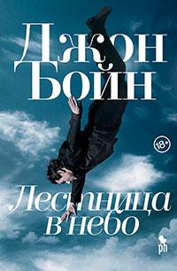 Лестница в небо читать онлайн