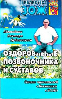 Оздоровление позвоночника и суставов: методики С. М. Бубновского