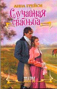 Случайная свадьба читать онлайн