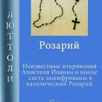 Розарий читать онлайн