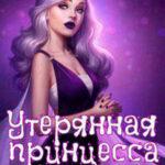 Утерянная принцесса (СИ) читать онлайн