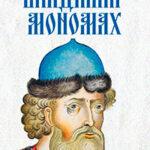 Владимир Мономах читать онлайн