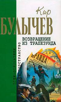 Кир Булычев. Собрание сочинений в 18 томах. Т.7 читать онлайн