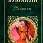 Сатанинский город (ЛП) читать онлайн