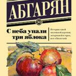 С неба упали три яблока читать онлайн