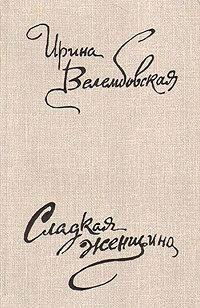 Мариша Огонькова читать онлайн