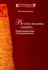 Во имя памяти святой... Первая мировая война на белорусской земле читать онлайн