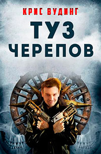 Туз Черепов (ЛП) читать онлайн