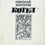 Котел. Книга первая читать онлайн