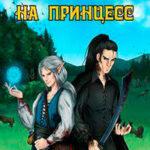 Охотники на принцесс (СИ) читать онлайн