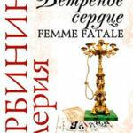 Ветреное сердце Femme Fatale читать онлайн