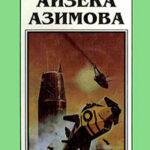 Миры Айзека Азимова. Книга 6 читать онлайн