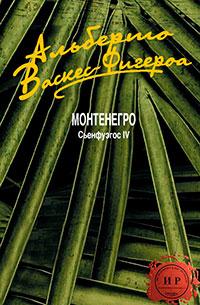 Монтенегро (ЛП) читать онлайн