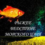 Рыжее бедствие морского царя читать онлайн