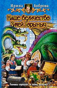 Наше величество Змей Горыныч читать онлайн