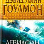 Левиафан читать онлайн