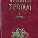 Братья Гримм. Собрание сочинений в двух томах читать онлайн