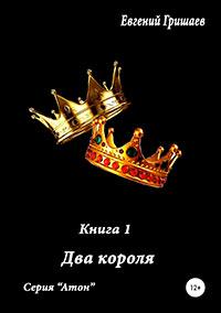 Атон. Два короля читать онлайн